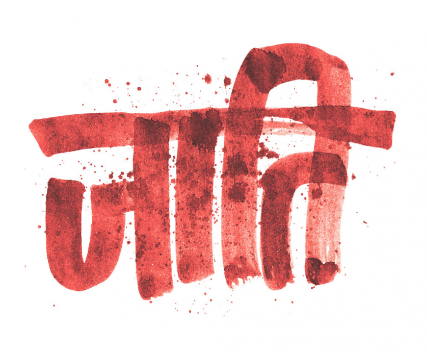 Caste in Hindi calligraphy.